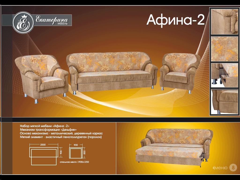 Набор мягкой мебели Афина-2