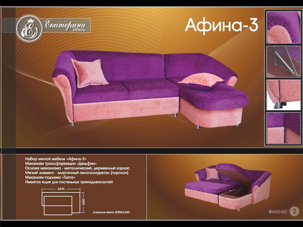 Угловой диван Афина-3