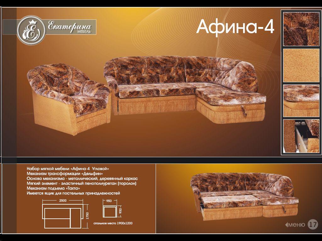 Угловой диван + кресло Афина-4