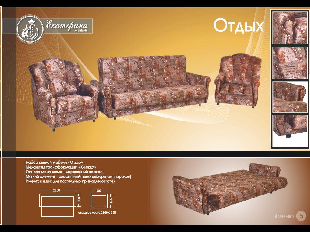 Набор мягкой мебели Отдых