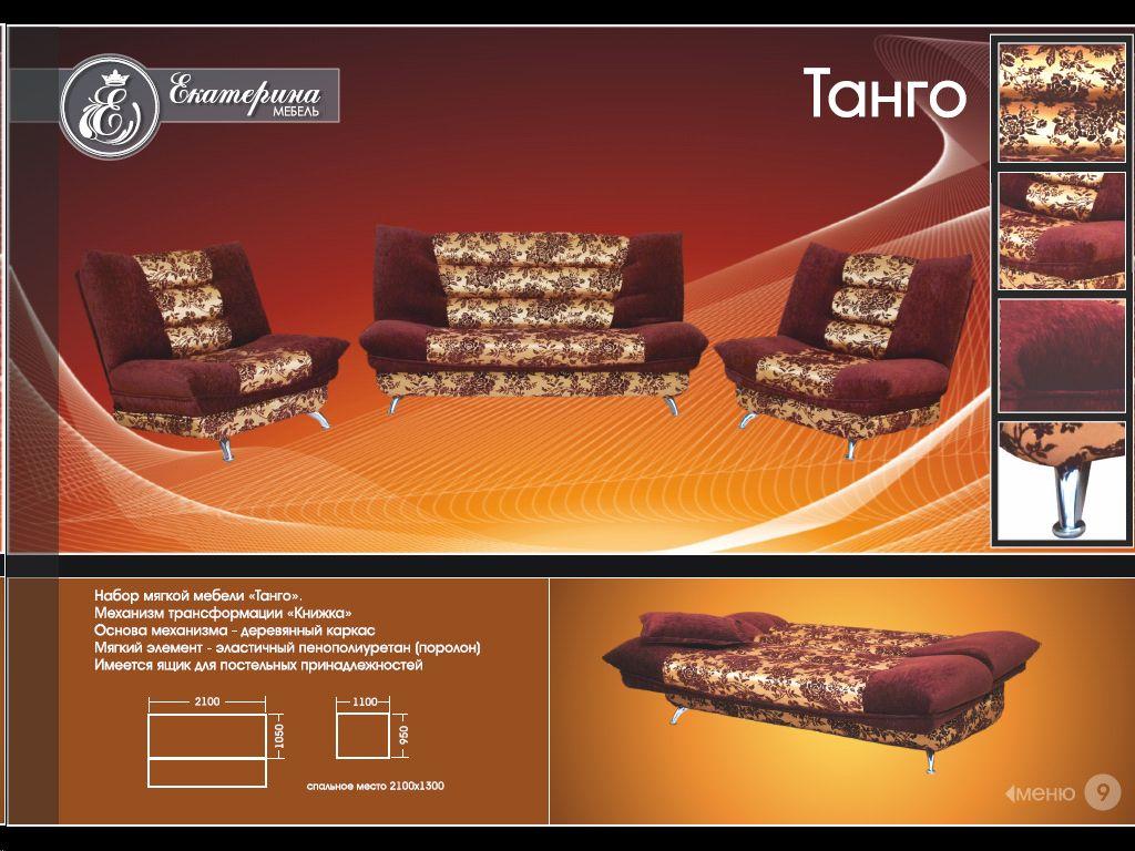 Набор мягкой мебели Танго