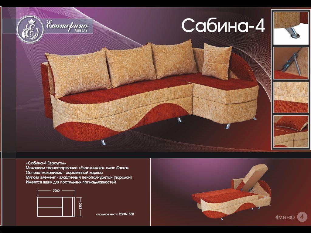Угловой диван Сабина-4