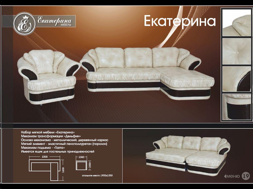 Угловой диван + кресло Екатерина